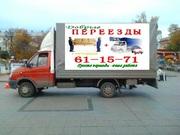 Переезды,  услуги грузчиков,  грузоперевозки в Тюмени