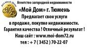 куплю дачу в тюмени по московскому тракту