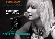 Лена Третьякова с сольным акустическим концертом в Тюмени