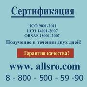 Вам требуется сертификация исо 9001 для СРО,  аукционов?