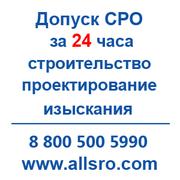 Допуск СРО строителей,  другие юр. услуги качественно для Тюмени