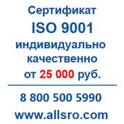 Сертификация исо 9001 для Тюмени