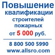 Повышение квалификации строителей для Тюмени