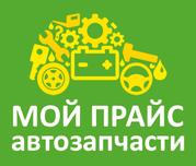 Автозапчасти и автотовары,  продажа,  каталог объявлений по автозапчаст