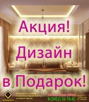 Ремонт отделка квартир,  коттеджей и офисов! Дизайн-проект бесплатно!