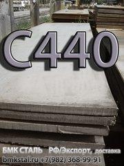 лист С440 поставка со Склада толщины от 8мм до 50мм