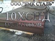 лист 10ХСНД 2мм-140мм горячекатаный
