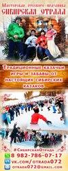 Украсьте вашу свадьбу плясами и играми от Сибирских Казако