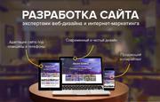 Разработка сайтов приносящих прибыль!