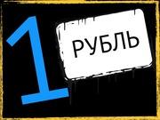 Натяжной потолок за 1 рубль в Тюмени!